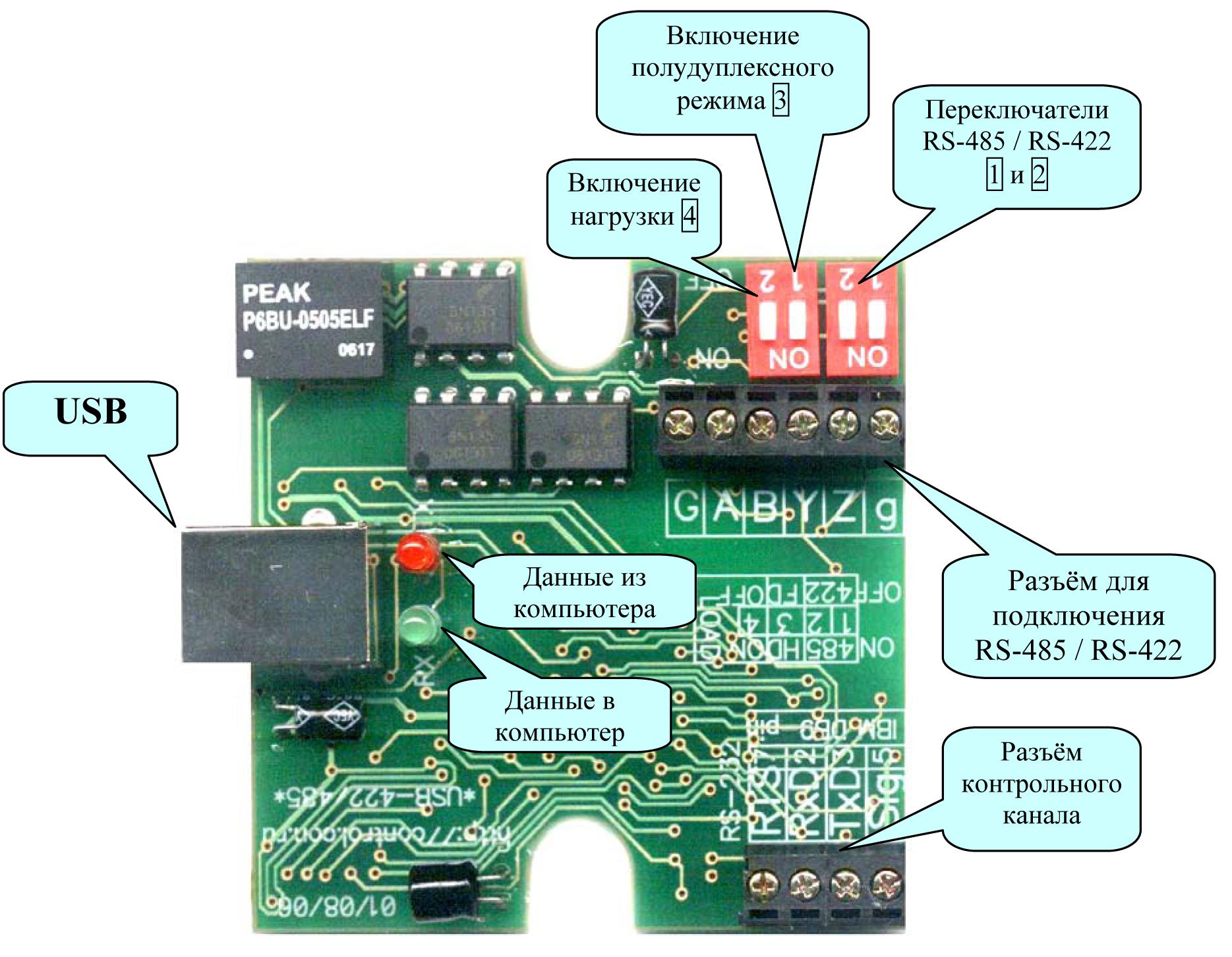 преобразователь с usb на rs485 схема